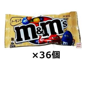 m&m s アーモンド 40g×36袋(3ボール)セット / エムアンドエムズ チョコレート マースジャパン