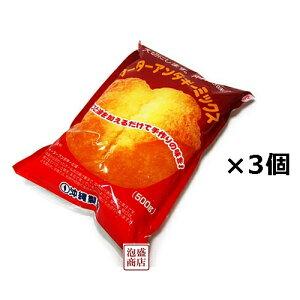 【サーターアンダギーミックス】500g×3個セット / 沖縄風ドーナツ 沖縄製粉 ミックス粉 お菓子