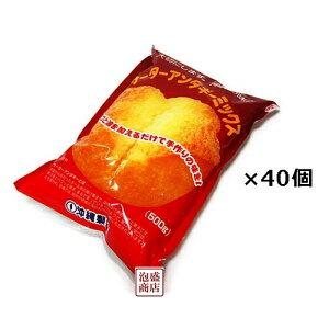【サーターアンダギーミックス】500g×40個(4ボール) / 沖縄風ドーナツ 沖縄製粉 ミックス粉 お菓子