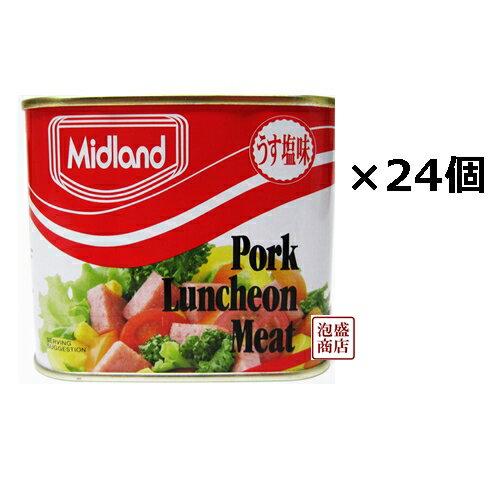 【ミッドランドポーク】300g うす塩味 ×24缶(1ケース)