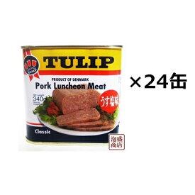【チューリップポーク】340g×24缶セット(1ケース) うす塩味 沖縄お土産