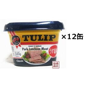 【チューリップポーク】【エコパック】340g×12缶セット うす塩味 /