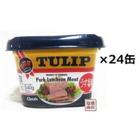 【チューリップポーク】【エコパック】うす塩味 340g×24缶セット (1ケース) / 沖縄 ポークランチョンミート