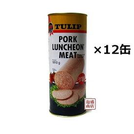 【チューリップポーク】【業務用】1810g×12本セット(2ケース) 業務用 食材 チューリップ(TULIPポークランチョンミート