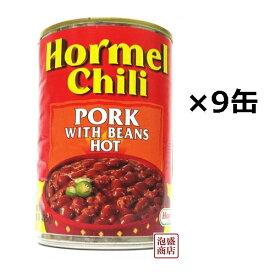 【ホーメル】ホット ポークビーンズ 425g×9缶セット / チリホットウィズビーンズ hot hormel chili pork with beans hot
