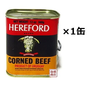 HEREFORD ヘヤフォードコンビーフ 340g×1缶 牛缶 缶詰