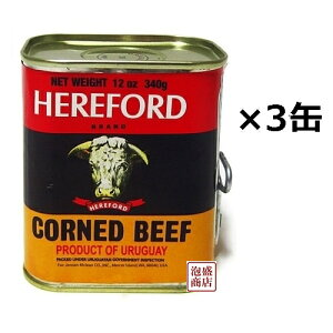 HEREFORD ヘヤフォードコンビーフ 340g×3缶セット 牛缶 缶詰