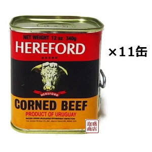 HEREFORD ヘヤフォードコンビーフ 340g×11缶セット 牛缶 缶詰
