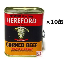 HEREFORD ヘヤフォードコンビーフ 340g×10缶セット 牛缶 缶詰