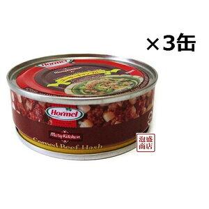 【コンビーフハッシュ】沖縄ホーメル 缶詰 80g×3缶セット /