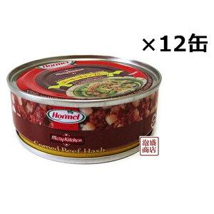 【コンビーフハッシュ】沖縄ホーメル 缶詰 80g×12缶セット/