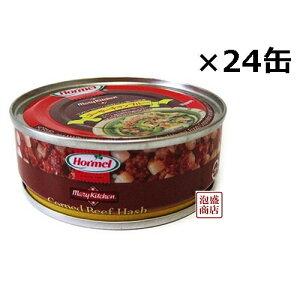 【コンビーフハッシュ】沖縄ホーメル 缶詰 80g×24缶セット(1ケース) /