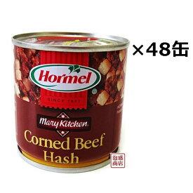 【コンビーフハッシュ】沖縄ホーメル 缶詰 170g×48缶セット(2ケース) /