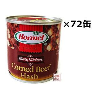 【コンビーフハッシュ】沖縄ホーメル 缶詰 170g×72缶セット(3ケース) /