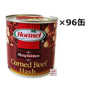 【コンビーフハッシュ】沖縄ホーメル 缶詰 170g×96缶セット(4ケース) /