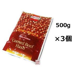 【コンビーフハッシュ】沖縄ホーメル業務用 500g×3個セット。