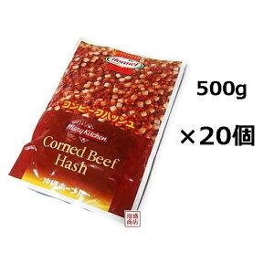 【コンビーフハッシュ】 業務用 500g×20個セット 沖縄ホーメル