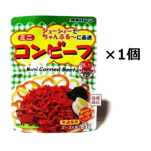 【コンビーフ】オキハム 65g×1個 / 沖縄ハム ミニコンビーフ