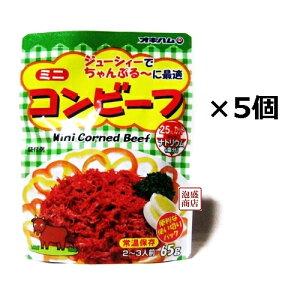 【コンビーフ】オキハム 65g×5個セット / 沖縄ハム ミニコンビーフ