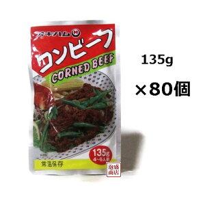 【コンビーフ】オキハム 135g×80個セット / 沖縄ハム  沖縄麩ちゃんぷるー チャンプルー