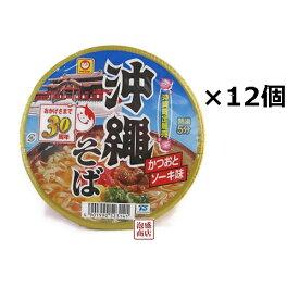【沖縄そば】マルちゃん 88g×12個セット(1ケース)カップ麺