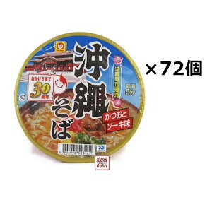 【沖縄そば】マルちゃん 88g×72個セット(6ケース)カップ麺