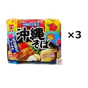 【沖縄そば】【明星】92g 5食パック×3袋セット(15食分)