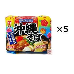 【沖縄そば】【明星】92g 5食パック×5袋セット(25食分)