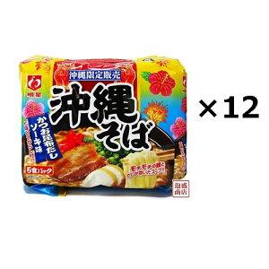 【沖縄そば】【明星】92g 5食パック×12袋セット (2ケース) 合計60食分 / インスタント沖縄そば 即席 袋