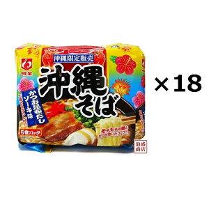 【沖縄そば】【明星】92g 5食パック×18袋セット (3ケース)合計90食分 /