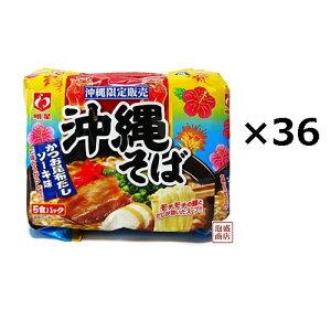 【沖縄そば】【明星】92g 5食パック×36袋セット (6ケース)合計180食分 /