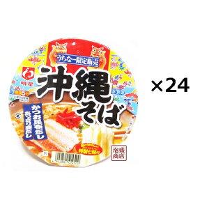 【明星】カップ沖縄そば 83g×24個セット(2ケース) / カップラーメン カップ麺