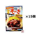 軟骨そーき(ごぼう入り)×15袋 オキハム / 軟骨ソーキそば 沖縄そば に最適です