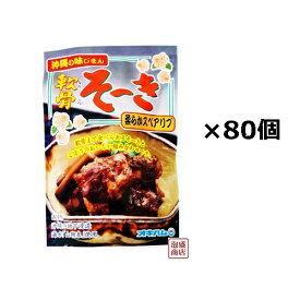 軟骨そーき(ごぼう入り)×80袋セット(4ケース) オキハム / 送料無料 軟骨ソーキそば 沖縄そば に最適です
