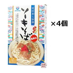 【沖縄そば】琉球美ら御膳ソーキそば×4箱セット /オキハム 生めん だし付き
