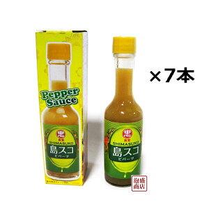 【島スコ】ピパーツ 7本セット / シークワーサー 比嘉製茶 沖縄 調味料 スパイス 島胡椒