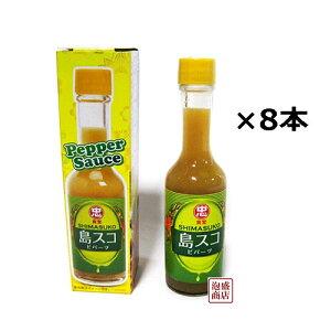 【島スコ】ピパーツ 8本セット / シークワーサー 比嘉製茶 沖縄 調味料 スパイス 島胡椒