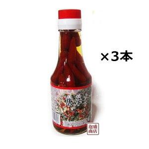 【 コーレーグース 比嘉製茶 】沖縄そば調味料 140g×3本セット  / 唐辛子 ソーキそば に コーレーグースー