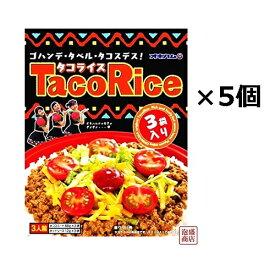 【タコライス】オキハム 3食入袋×5袋セット /  計15食分です。 ソース 付き 沖縄ハム
