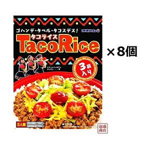 【タコライス】オキハム レトルト 3食入×8袋セット、 / 送料無料 沖縄ハム