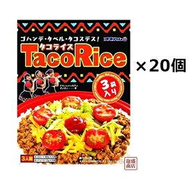 【タコライス】オキハム 3食入袋×20袋セット(1ケース) /  計60食分です。 ソース 付き 沖縄ハム