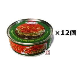 【タコライス】缶詰 70グラム×12缶セット / 沖縄ホーメル 送料無料