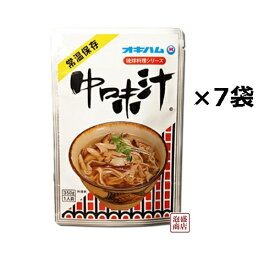 【中味汁】なかみ汁 350グラム×7袋セット、 オキハム / 沖縄おみやげ 豚のもつ モツ汁 ご当地グルメ B級グルメ