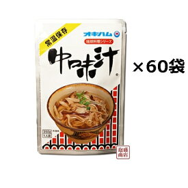 【中味汁】なかみ汁 350グラム×60袋セット オキハム / 沖縄おみやげ 豚のもつ モツ