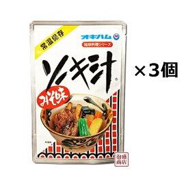 【ソーキ汁】400グラム×3袋セット、 オキハム /豚アバラ肉 豚骨スープ
