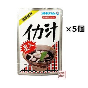 【イカ汁】350グラム×5袋セット オキハム /イカスミ いか墨入り スープ