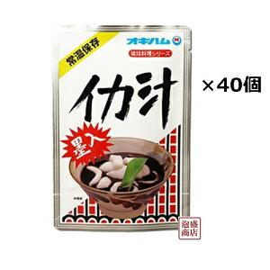 【イカ汁】350グラム×40袋セット オキハム /イカスミ いか墨入り スープ