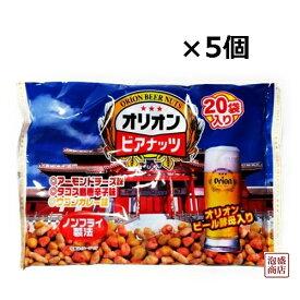 ジャンボオリオンビアナッツ(16g×20袋)×5個セット 沖縄