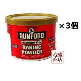 ラムフォード ベーキングパウダー アルミニウムフリー 4OZ 113g×3個 セット rumford baking powder 送料無料