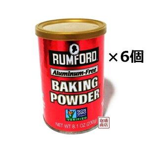 ラムフォード ベーキングパウダー 230グラム×6本セット / アルミニウムフリー rumford baking powder 送料無料